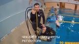 Обучение дайвингу в Новосибирске. Дайвинг центр Акваланг. Обзор ступеней регулятора