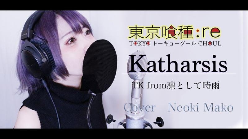東京喰種トーキョーグール re 最終章 OP フル Cover 『 katharsis 』TK from 凛として時雨 女