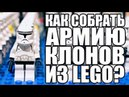 КАК СОБРАТЬ ОГРОМНУЮ АРМИЮ КЛОНОВ ИЗ LEGO STAR WARS CLONE ARMY