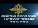 Прием на службу в отдельный батальон ППС УМВД России по г.Брянску