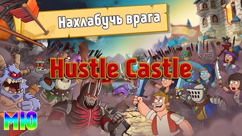 Hustle Castle - беда (Минутка Юмора)