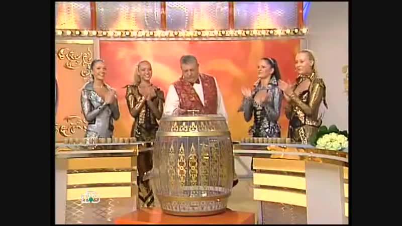 Русское лото (НТВ,29.07.2007)