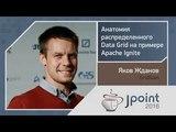 Яков Жданов Анатомия распределенного Data Grid на примере Apache Ignite