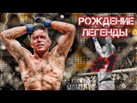 UFC 3 КАРЬЕРА Жорж Сен-Пьер ЧАСТЬ 1