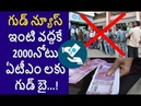 నోటు కష్టాలు ఇక దూరం 2000 RUPEES NEW CURRENCY NOTES NOW AT YOUR DOORSTEP INFINITE VIEW