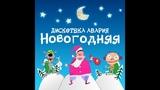 Дискотека Авария - Новогодняя (Version 2018)