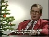 Поздравление Сергея Мавроди с Новым Годом 1993