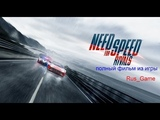 Need For Speed Rivals полный фильм из игры
