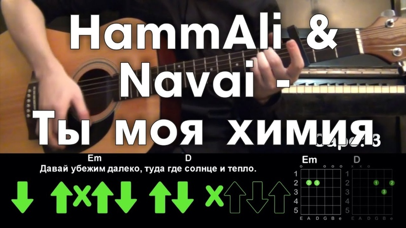 HammAli Navai - Ты моя химия \ Разбор песни \ Аккорды и Бой \ Без баррэ