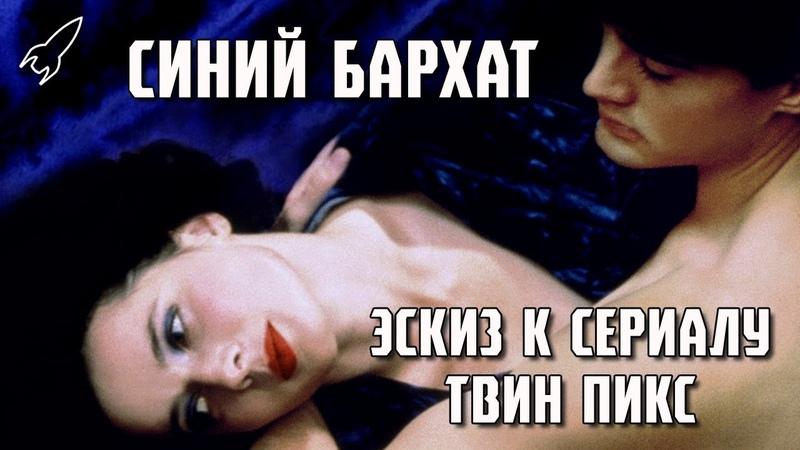 Синий бархат Эскиз к сериалу Твин Пикс обзор фильма Дэвида Линча RocketMan