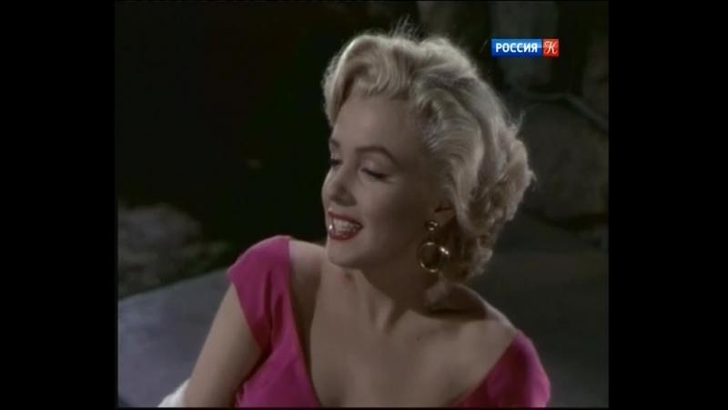 Легенды мирового кино. Мэрилин Монро