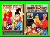 Бременские музыканты По следам бременских музыкантов (1969,1973)