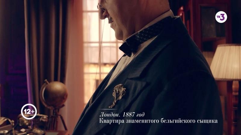 Эркюль Пуаро VS госпожа Миронова | Анна-Детективъ | с 25 июня на ТВ-3