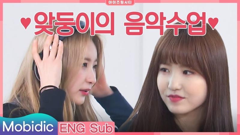 [ENG SUB] 🎉출석이벤트🎉 아이즈원(IZ*ONE) 흥이란게 폭발했다!! [입덕스쿨 - 아이즈원시티] 3교시 음악 by 모비딕 Mobidic