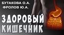 Фролов Ю.А. и Бутакова О.А. Кишечник и Здоровье.СРК.НЯК. Ферменты и Бактерии. 3 часть.