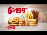 Обед 6 за 199.90! Только в Burger King и больше нигде!