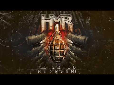 HMR - Мы здесь не умрем! Official Audio