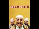 Неверный _ The Infidel (2010)