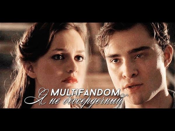 Multifandom - Я не бессердечный