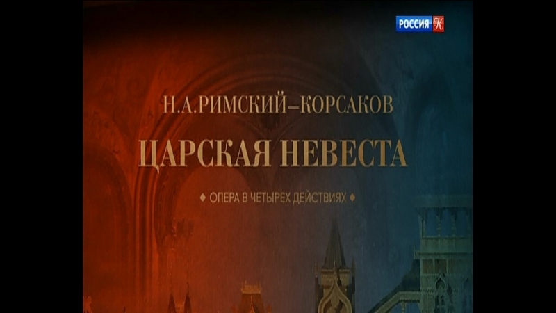 Н.А. Римский-Корсаков - Царская невеста (Москва, 2016)