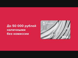 Кредитная карта 100 дней без % от Альфа-Банка