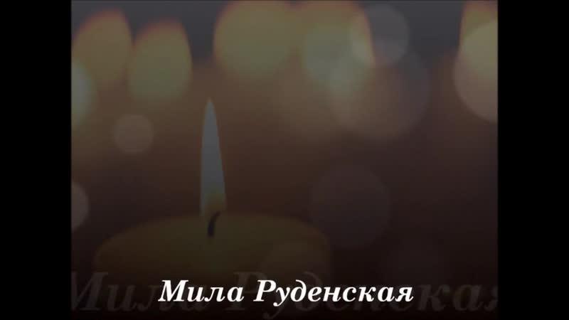 Огонек свечи - Мила Руденская