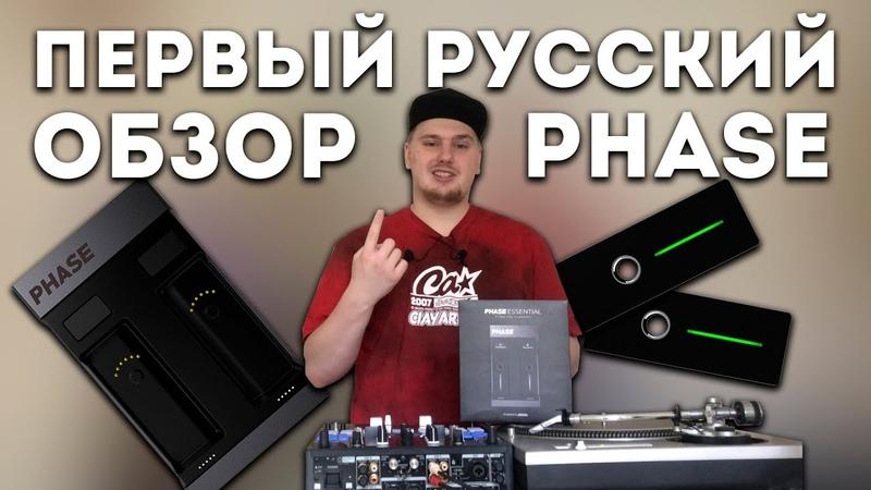 Обзор PHASE DJ | Беспроводная DVS система | ERRORRreview