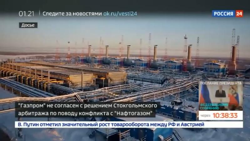 Новости на Россия 24 • Газпром не согласен с решением Стокгольмского арбитража по конфликту с Нафтогазом