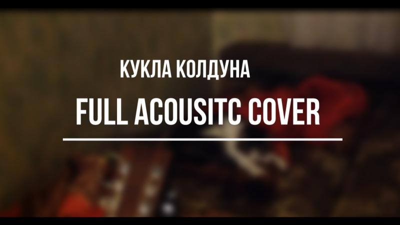 Квартира 43 Кукла колдуна full acoustic cover 1