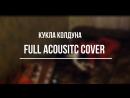 Квартира 43 - Кукла колдуна (full acoustic cover 1)
