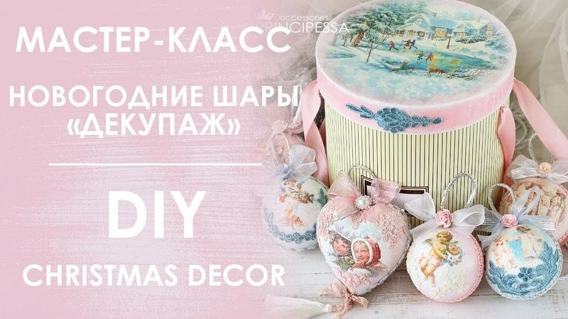 Мастер класс Новогодние шары ДЕКУПАЖ DIY Christmas decor