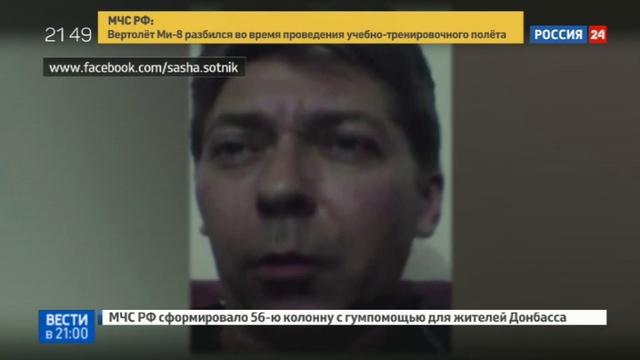 Новости на Россия 24 • Рыцарь без страха, упрека и здравого смысла: блогер променял Россию на Грузию