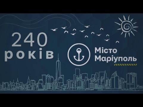 240 років міста Маріуполь