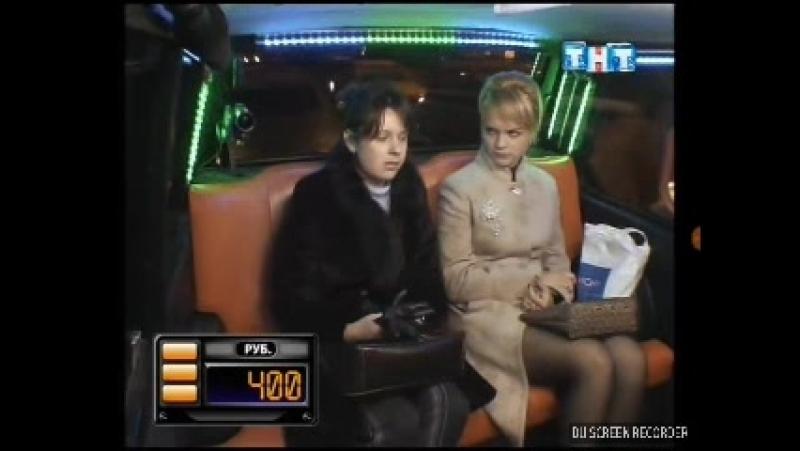 Такси ТНТ 12 01 2007 Выпуск 358