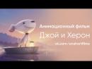 Анимационный короткометражный фильм «Джой и Херон» от Passion Pictures Australia