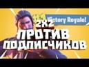 🔴СТРИМ Fortnite 2х2 С ПОДПИСЧИКАМИ НА ПЕСОЧНИЦЕ В ФОРТНАЙТ