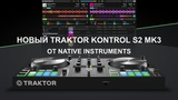Новый Traktor Kontrol S2 MK3 от Native Instruments