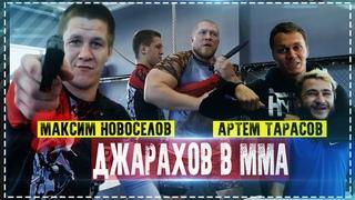 ДЖАРАХОВ В ММА / МАКСИМ НОВОСЕЛОВ / СИЛА УДАРА / SOLODAY