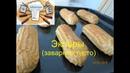 Лаборатория Тх Заварное тесто на эклеры с толковым объяснением Pâte à choux Пат а шу