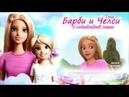 Барби и Челси в повседневной жизни - 1 серия Tina