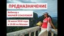 ПРЕДНАЗНАЧЕНИЕ вебинар 26 июля 2018 в 19:00 по Москве с Марией Соколовой