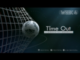 Голы недели / Time Out / Week 4