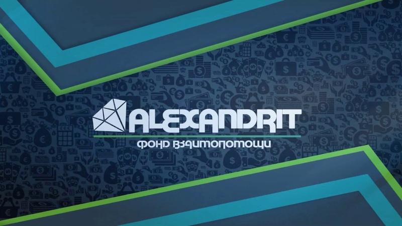 Alexandrit - promo long
