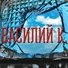 Василий К.   12.05   КИРПИЧ