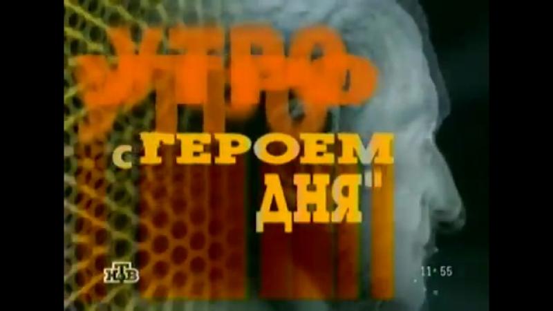(staroetv.su) Заставка программы Утро с Героем дня (НТВ, 01.12.1997-13.03.1998)