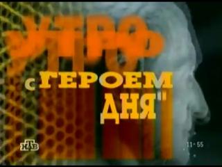 (staroetv.su) Заставка программы Утро с