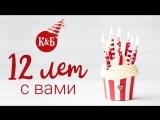 С Днем Рождения Красное&Белое. Нам 12 лет