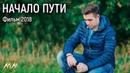 НАЧАЛО ПУТИ Биографический христианский фильм 2018