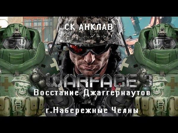 Warface 3.Набережные Челны. Открытие сезона 2018.СК Анклав. Страйкбол (29.04.18)