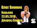 Олег Винник, Харьков, 23.05.2018, Дворец Спорта